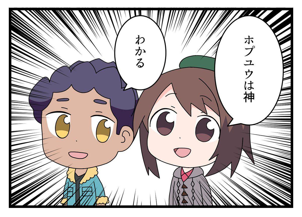 木村まつり kmatsuri888の漫画 ホプユウ 漫画 ポケモン フィクション