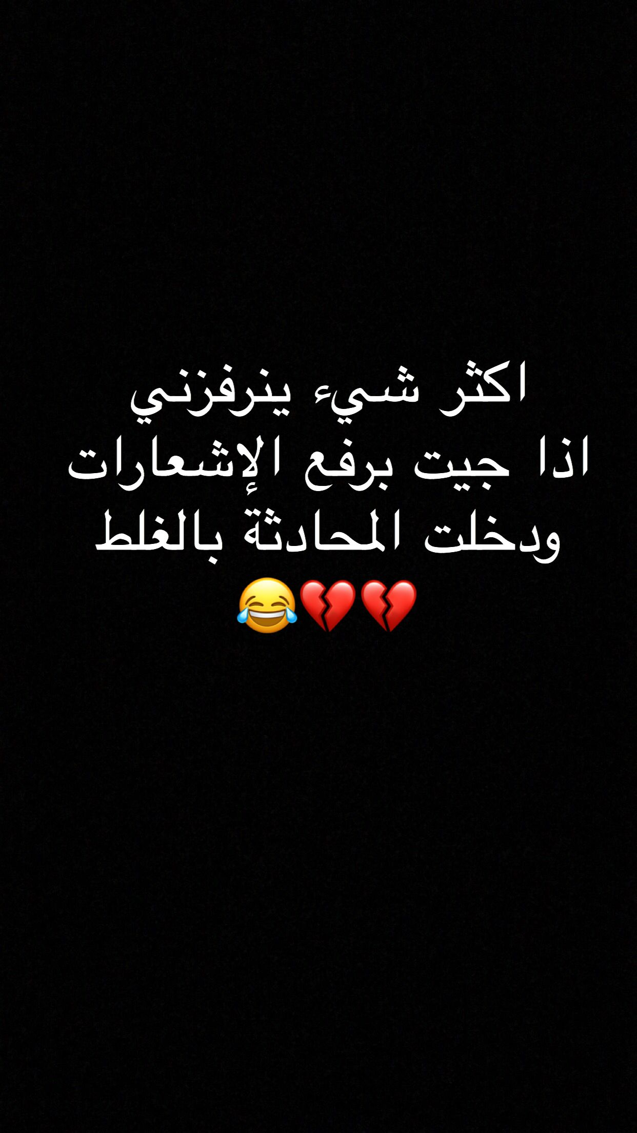 Pin By Reem Designer On استهبال وضحك Funny Study Quotes Funny Arabic Quotes Funny Words