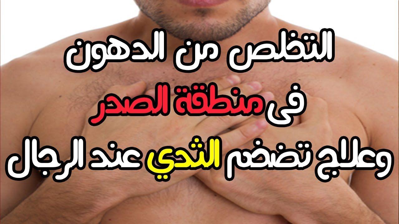 التخلص من الدهون فى منطقة الصدر و علاج تضخم الثدي عند الرجال Nosteroids كمال اجسام جينو