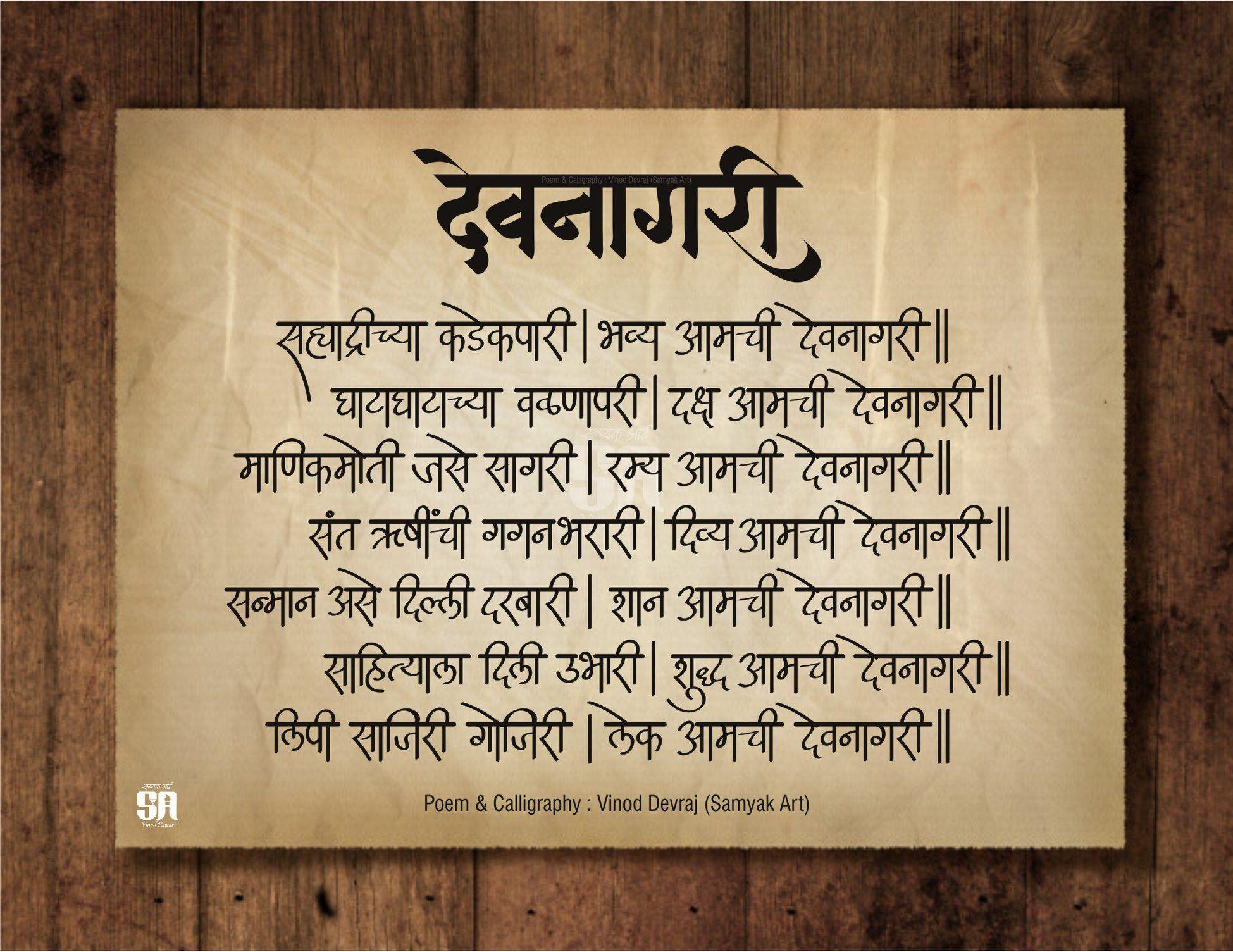 Pin by Viraj on Calligraphy Calligraphy words, Marathi