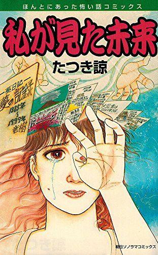 私が見た未来 ほんとにあった怖い話コミックス オカルト 漫画 コミックス