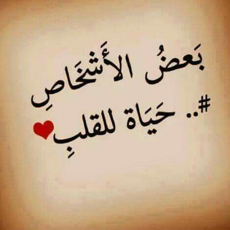 Soulmate Arabic Tattoo Quotes Sweet Love Quotes Beautiful Arabic Words
