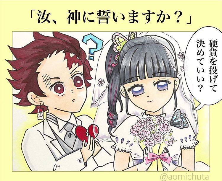 鬼滅の刃 炭治郎 カナヲ 結婚