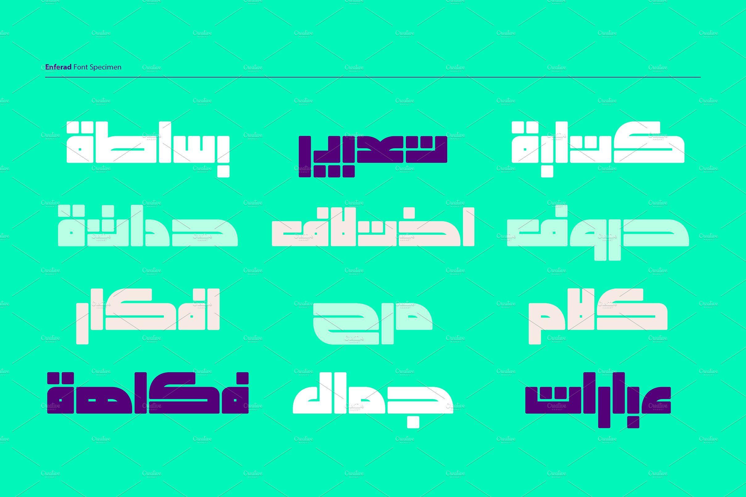 Enferad Arabic Font Arabic Font Fonts Cursive
