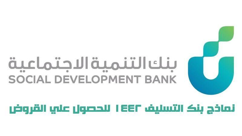 نماذج بنك التسليف 1442 للحصول علي القروض Pdf نموذج 105 كفالة شخصية Social Development Vimeo Logo Company Logo