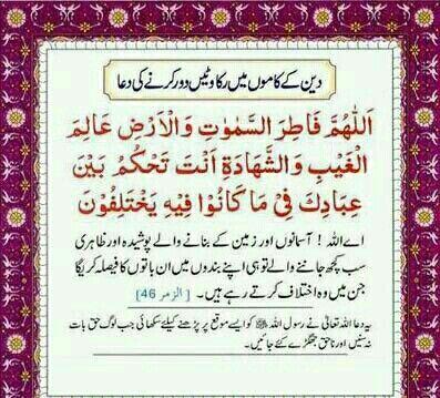 Pin by Nazia Arif on Dua & Naqsh | Islamic dua, Bath detox ...
