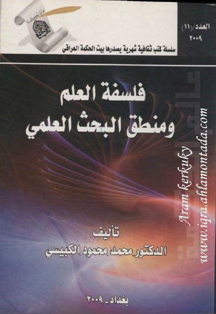 مجموعة كتب تضعك على أساسيات البحث العلمي ونشر الرسائل العلمية Books Research Scientific