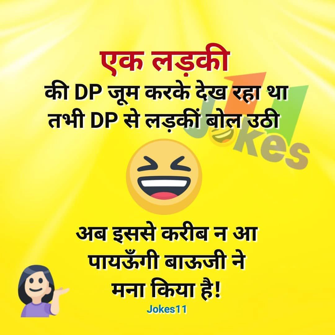 Hindi Jokes Chutkule On Girls Dp Funny Joke Quote Jokes Quotes Funny Jokes In Hindi