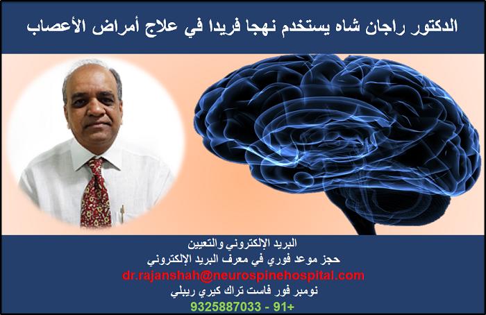 جراحة المخ والأعصاب هي فرع من فروع الطب يركز على الوقاية والتشخيص والعلاج للجهاز العصبي المركزي المخ والحبل الشوكي والجهاز Spine Surgery Hospital Brain Tumor