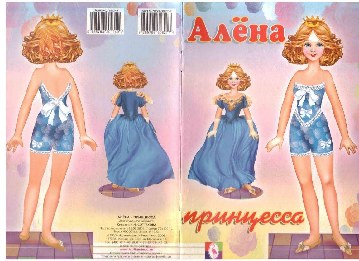 Алена-принцесса Фламинго 2006 - Nena bonecas de papel - Picasa Web Albums