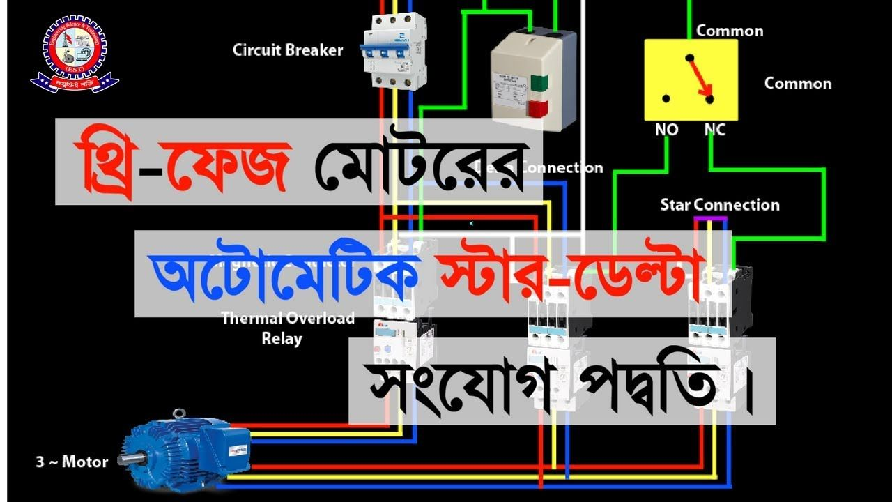 Pin By Sayed Hoque On News To Go Pinterest I Will Show You And Relay No Nc Connection Automatic Star Delta Starter Diagram Explained In Bangla This Video