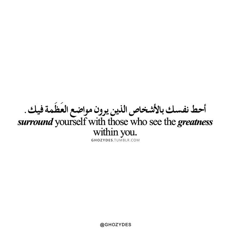 Arabic Tattoo Quotes Translation: Image Result For Arabic Quotes