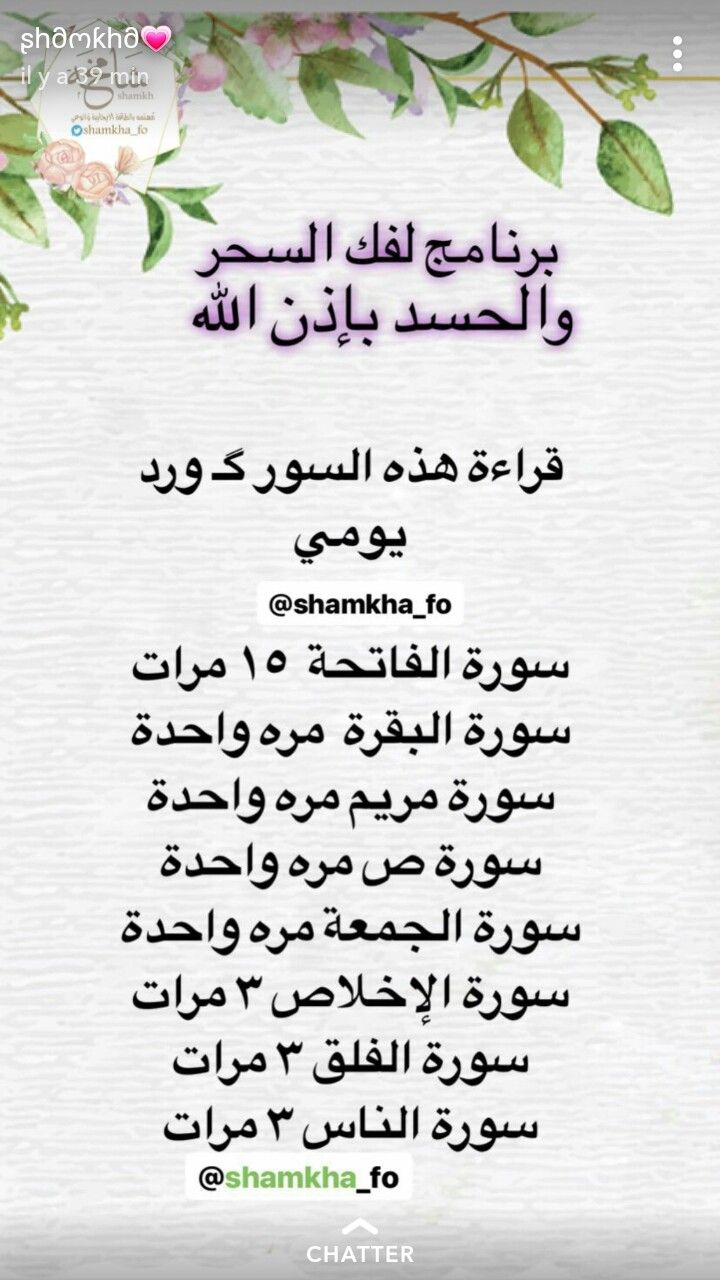 Pin By Hassania Bakkaoui On أوراد Islamic Phrases Islam Facts Islamic Quotes Quran