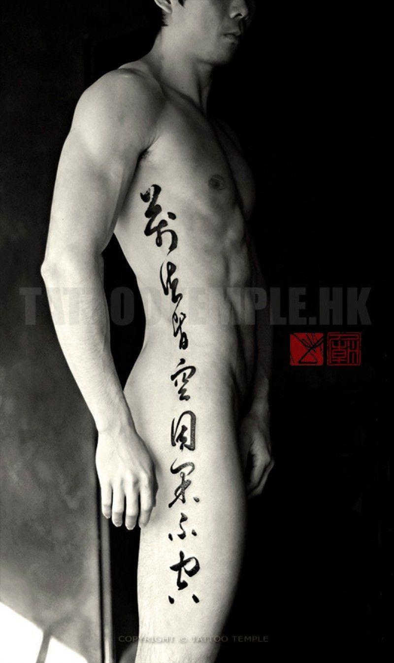 Asian tattoo artwork