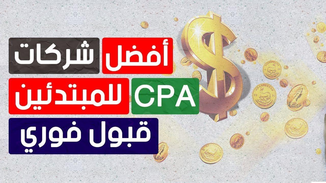 الربح من الـ Cpa أفضل شركات الـ Cpa على الاطلاق Cpa