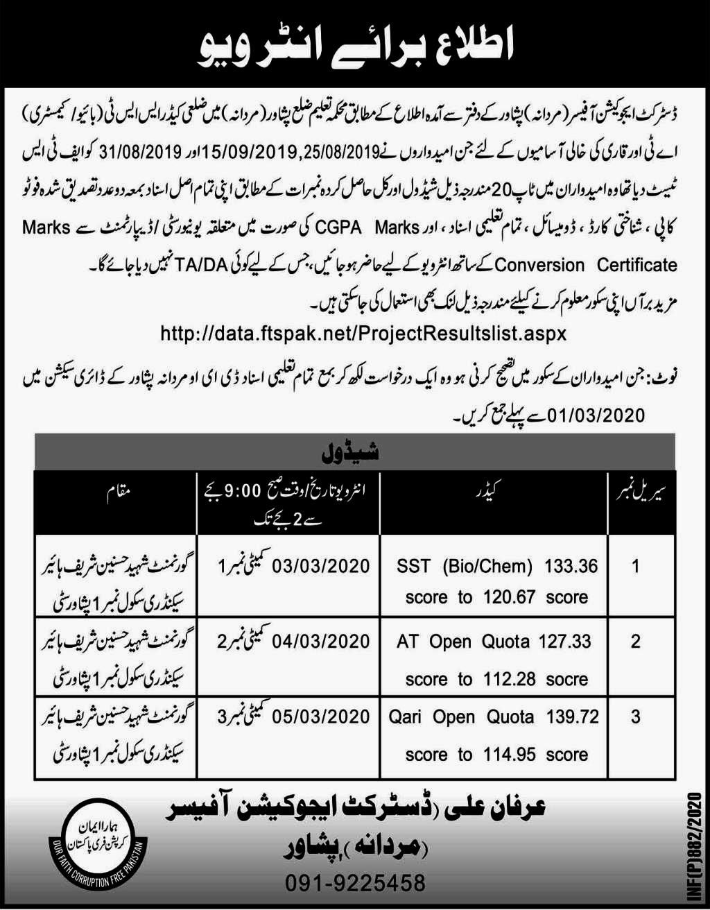 Education Department Peshawar Sst Jobs Interview Dates March 2020
