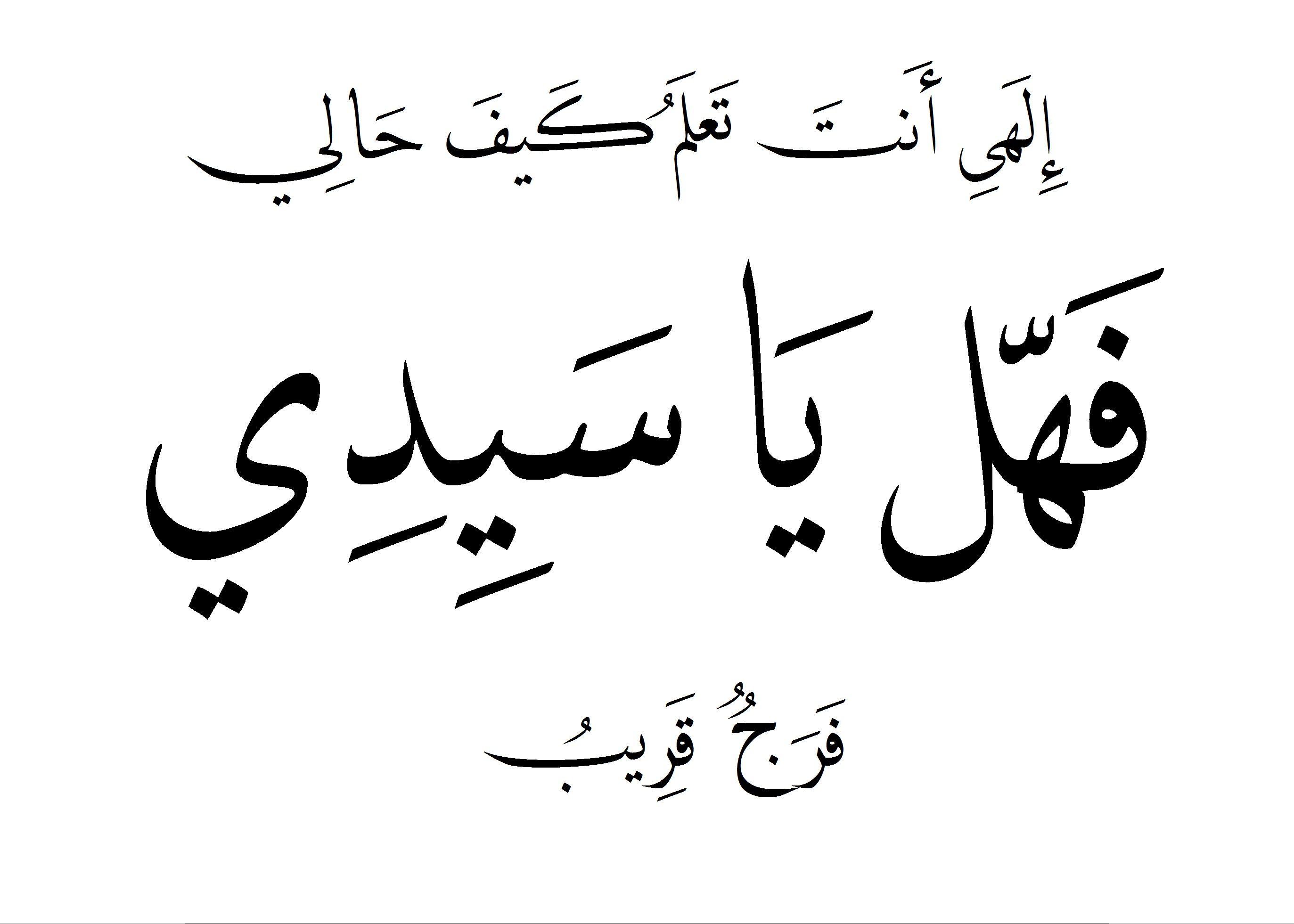 فهل يا سيدى فرج قريب Islamic Quotes Quotes Holy Quran