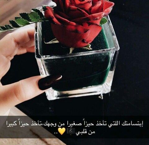 Pin By صمتي حكايہ On سنابات Sweet Words Arabic Love Quotes Photo Quotes
