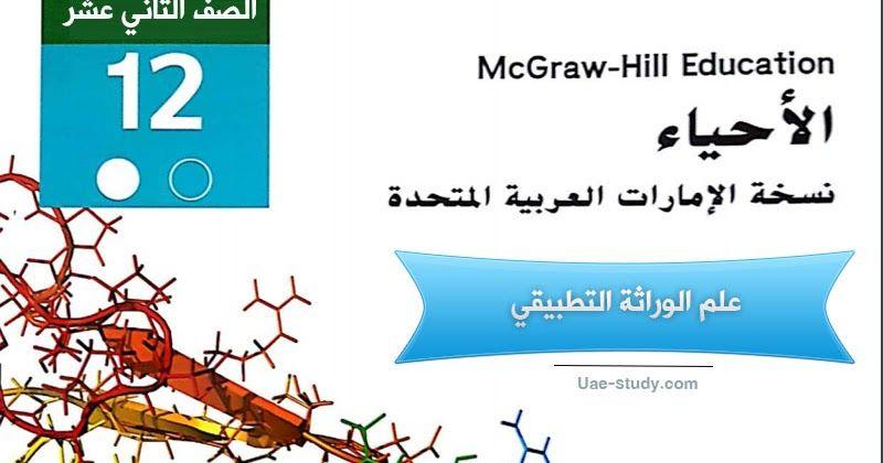 إن كنت تفتقد في نتائج البحث الحصول على حل درس علم الوراثة التطبيقي فلاداعي للقلق فقط كل ماعليك هو الدخول على موقعنا Mcgraw Hill Education Human Genome Lesson