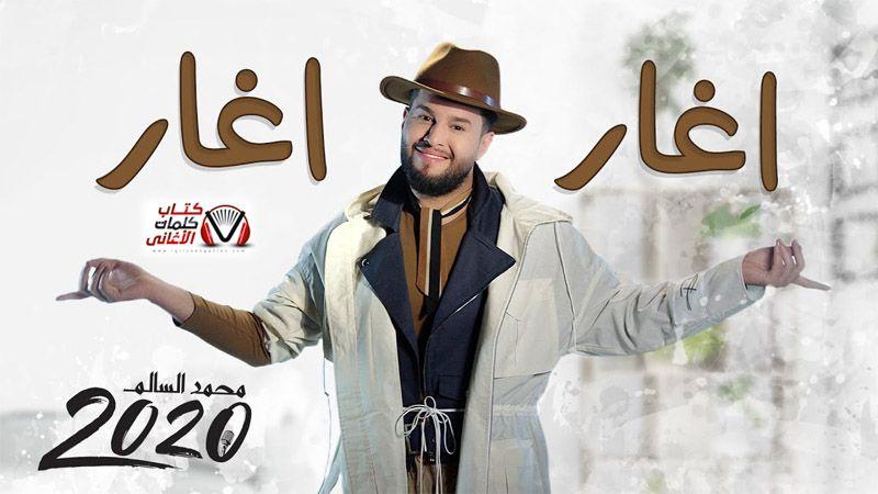كلمات اغنية اغار اغار محمد السالم Music Clips Greatest Songs Songs