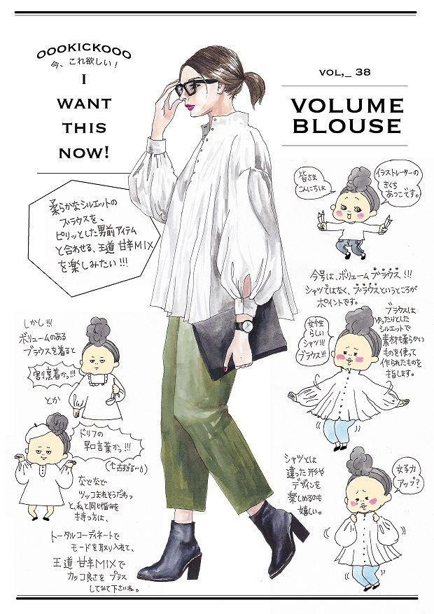 連載今コレ欲しい Vol38ボリュームブラウス Style Haus