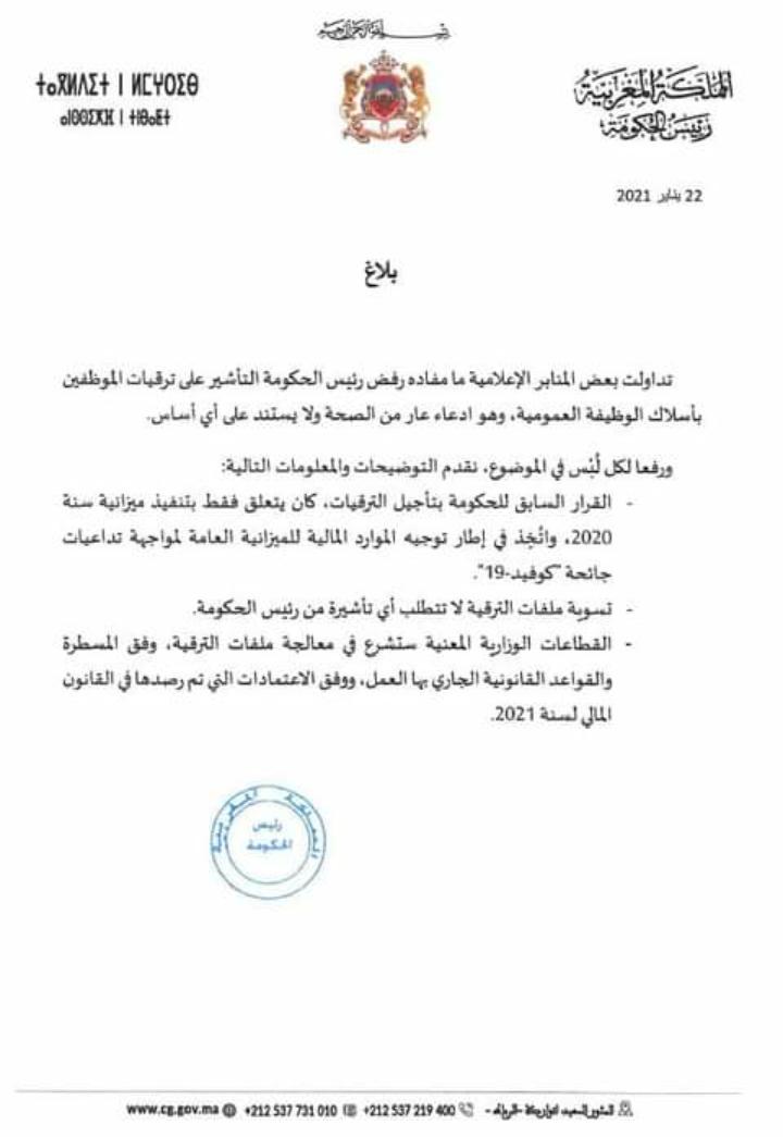 رفض رئيس الحكومة التأشير على ترقيات الموظفين ادعاء عار من الصحة In 2021 Blog Posts Blog Post