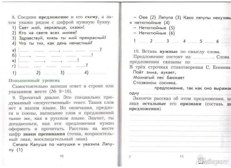 Скачать проверочная рабочая тетрадь по русскому языку 2 класс исаева ответы бесплатно