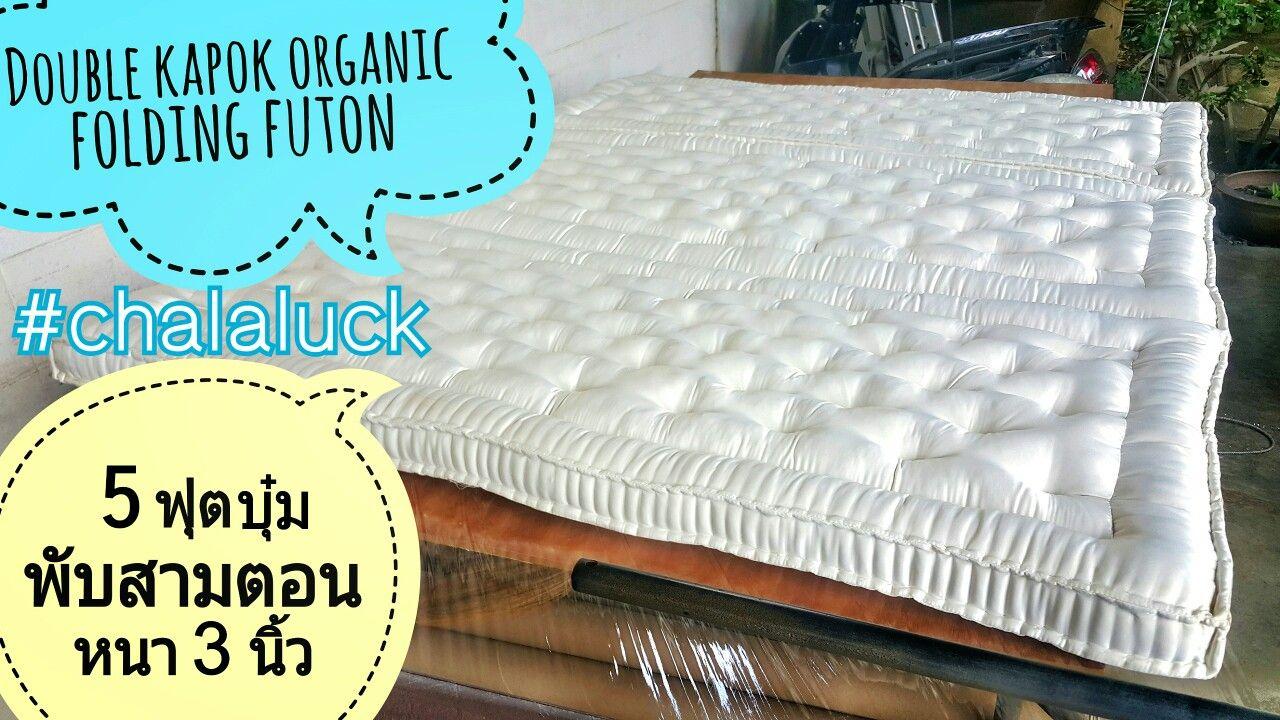 Futon Mattress Organic