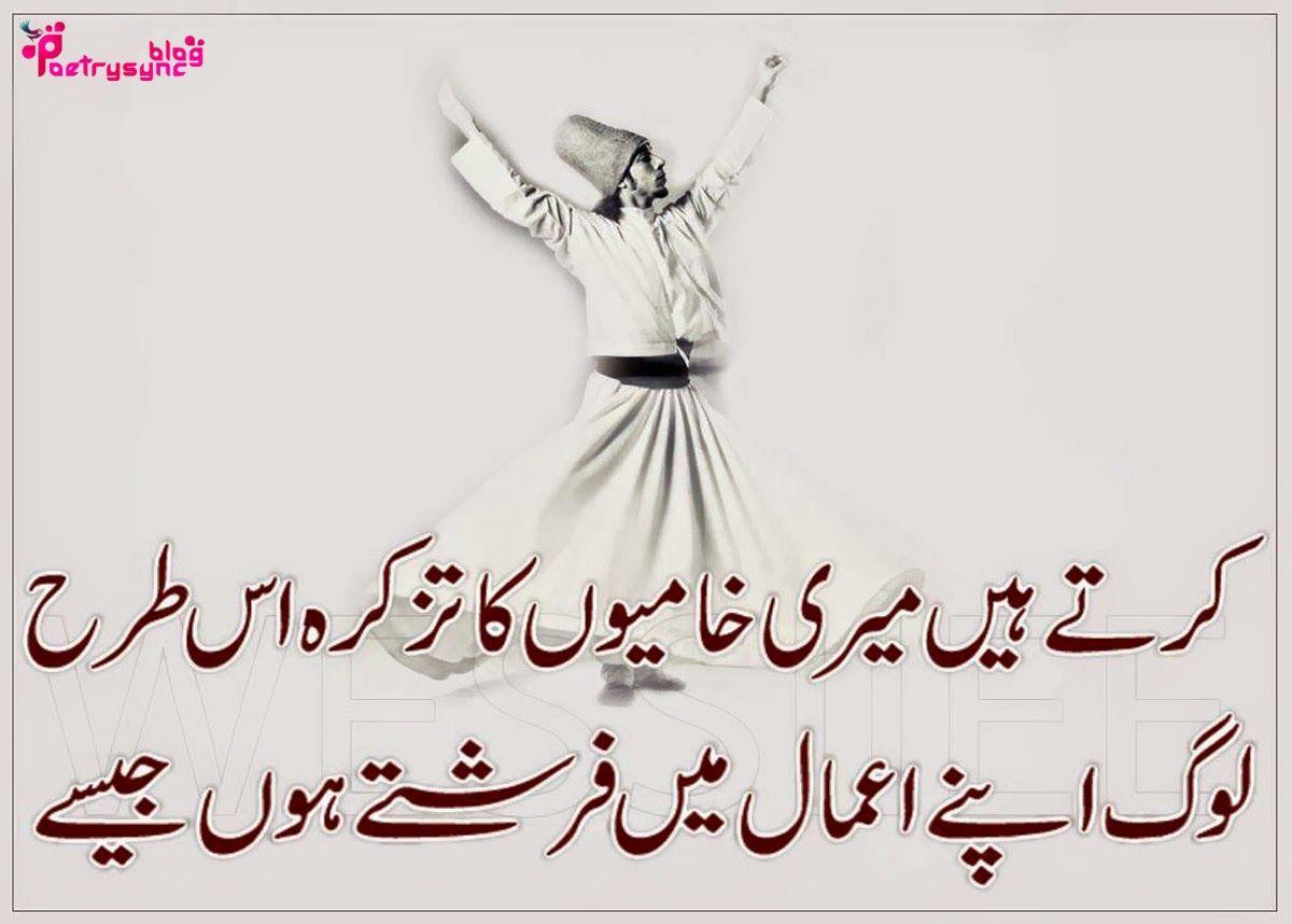 Pin On Urdu Shayari