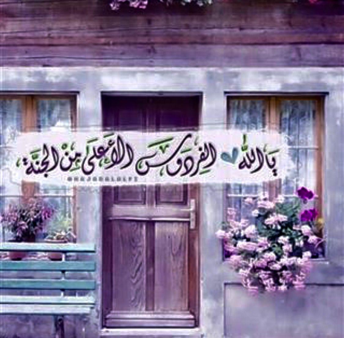 Desertrose اللهم ارزقنا الفردوس الأعلى من الجنة بلا حساب ولا سابق عذاب Neon Signs Neon Words