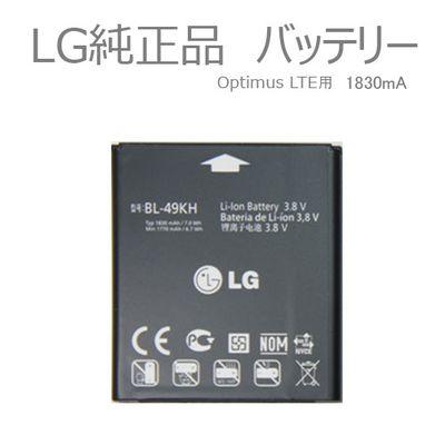 (L-01D)OptimusLTE 1830mA