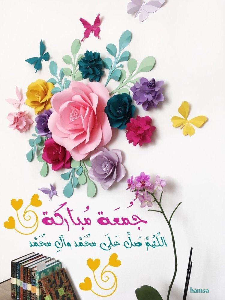أجمل صور ليوم الجمعة ماجمل العبارات مداد الجليد Jummah Mubarak Messages Juma Mubarak Images Jumma Mubarak Images