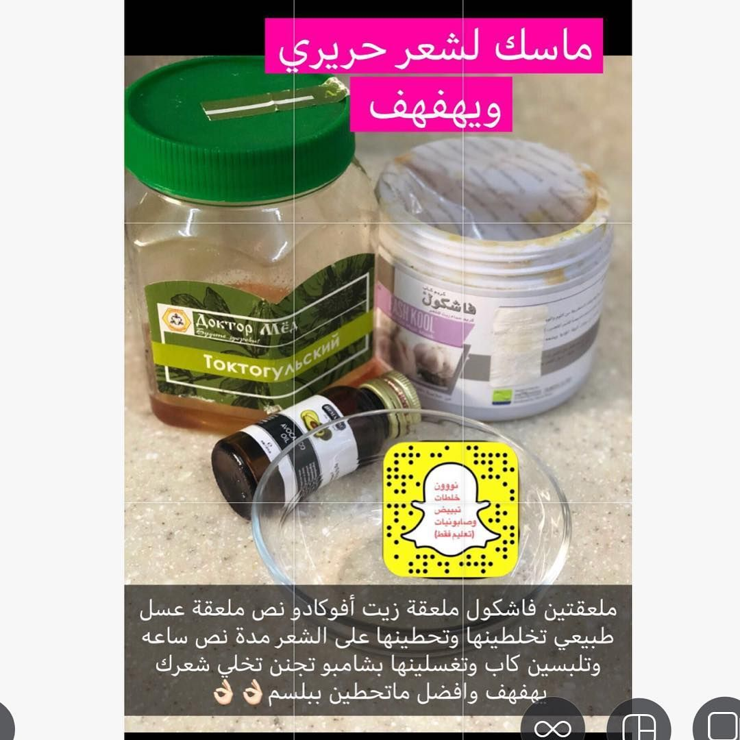 ماسك للشعر Diy Beauty Care Beauty Care Diy Beauty