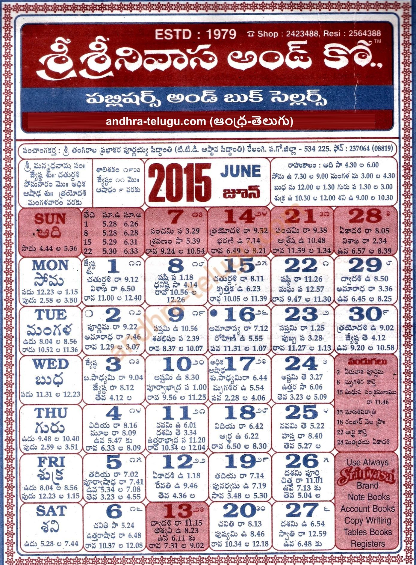 Telugu Calendar 2015 June July Calendar Calendar Template Free