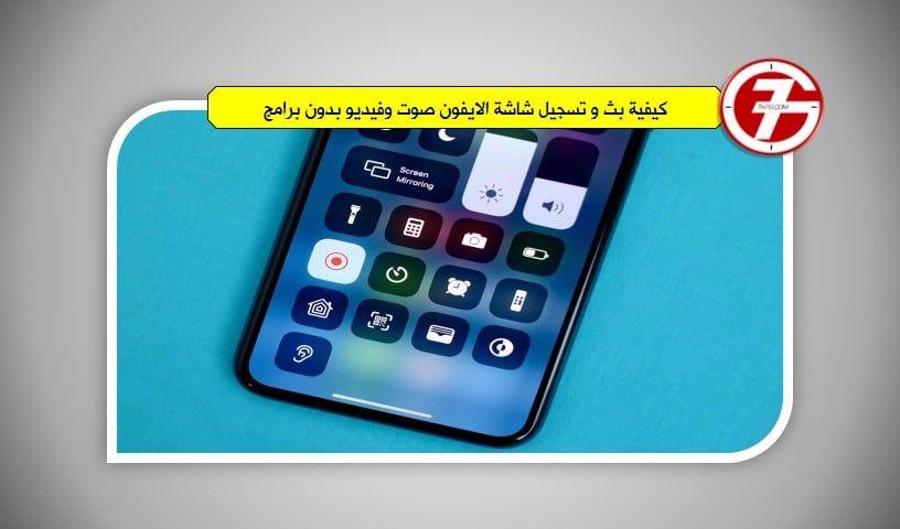 كيفية بث و تسجيل شاشة الايفون صوت وفيديو بدون برامج Iphone Screen Phone Electronic Products