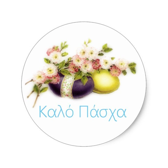 Vintage easter eggs with cherry blooms greek text classic round vintage easter eggs with cherry blooms greek text classic round sticker cherry blooms and round stickers negle Images