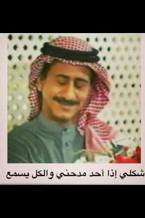 Pin By Aya Ahmed On صور مضحكة Funny Picture Jokes Memes Funny Faces Funny Arabic Quotes