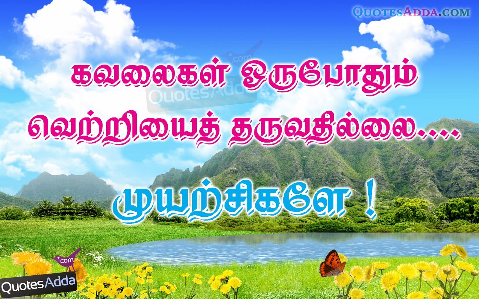 awesome tamil inspirational quotes tamil language images