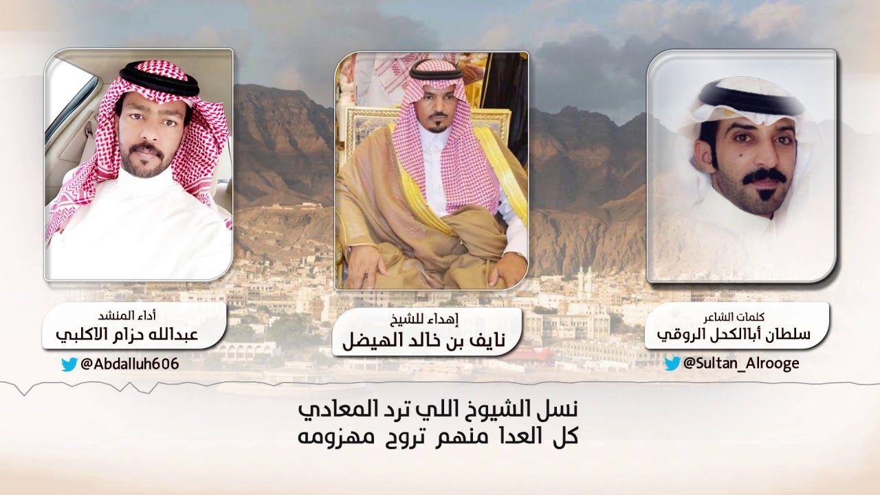 إهداء للشيخ نايف بن خالد الهيضل كلمات سلطان أباالكحل الروقي أداء عبدالله Lunch Box