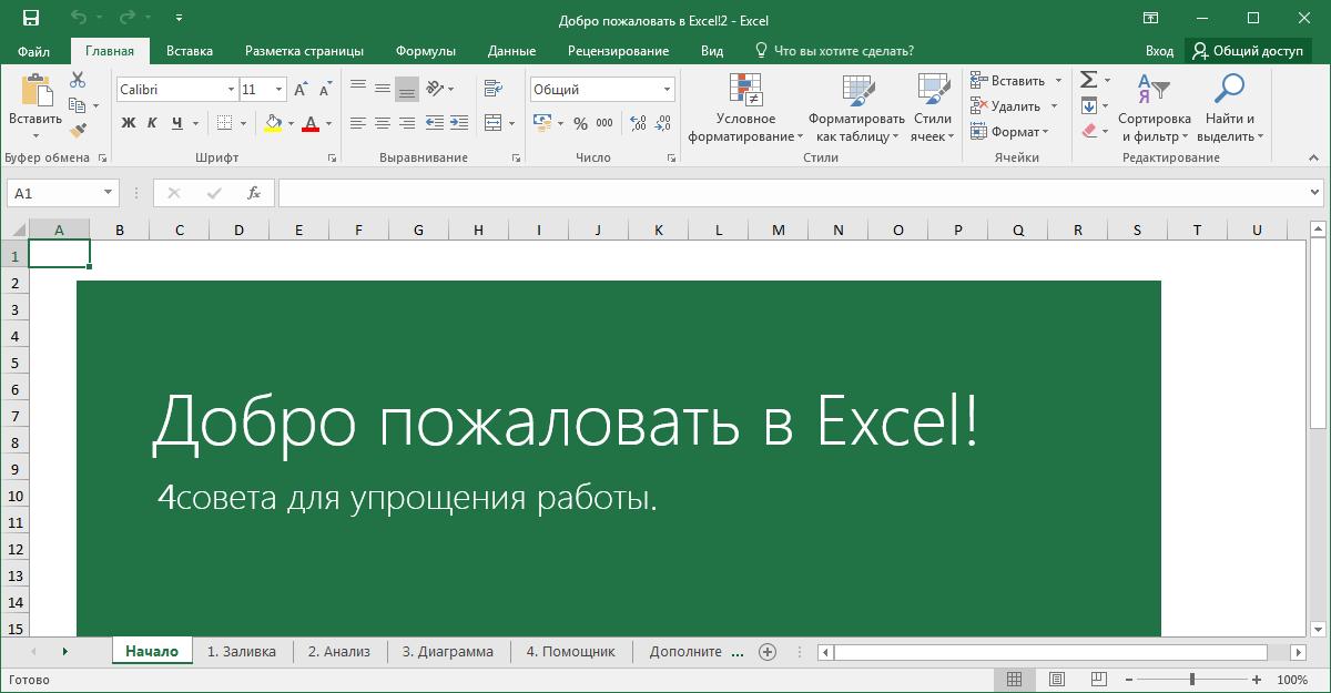 Microsoft excel 2007 — скачать бесплатно, excel 2007 для windows.