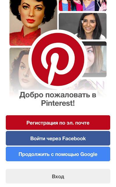 foto de Как зарегистрироваться на Pinterest через Facebook или Google+ ...