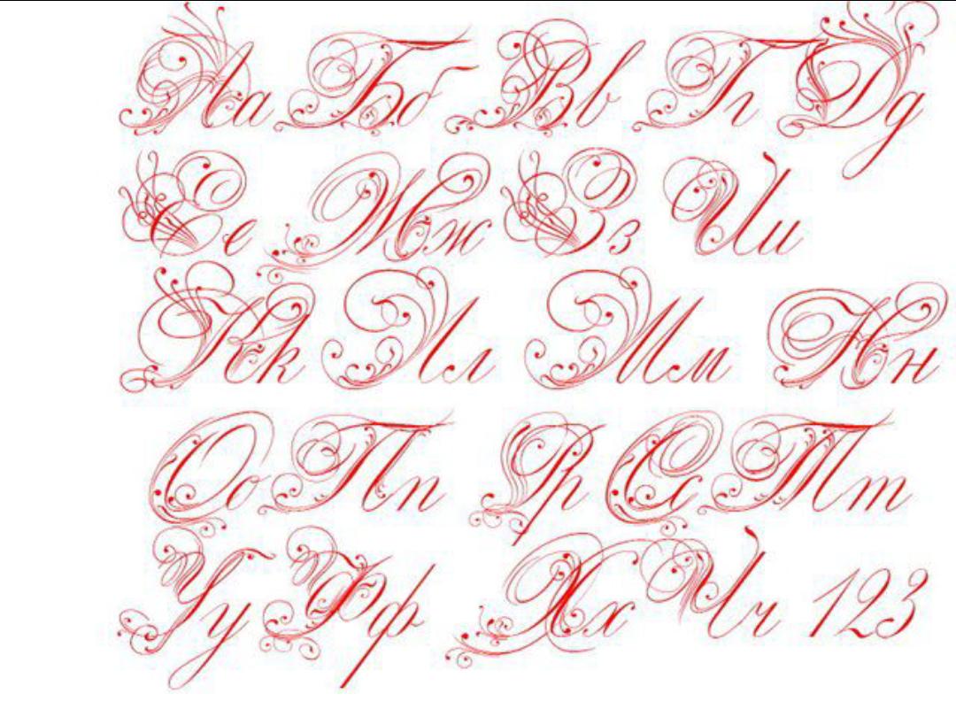Красивый шрифт для открыток название однажды
