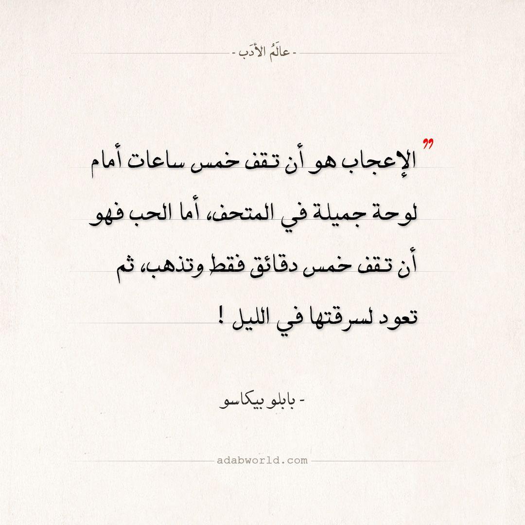أقوال بابلو بيكاسو الفرق بين الاعجاب والحب عالم الأدب Holy Quotes Words Quotes Quotes Deep