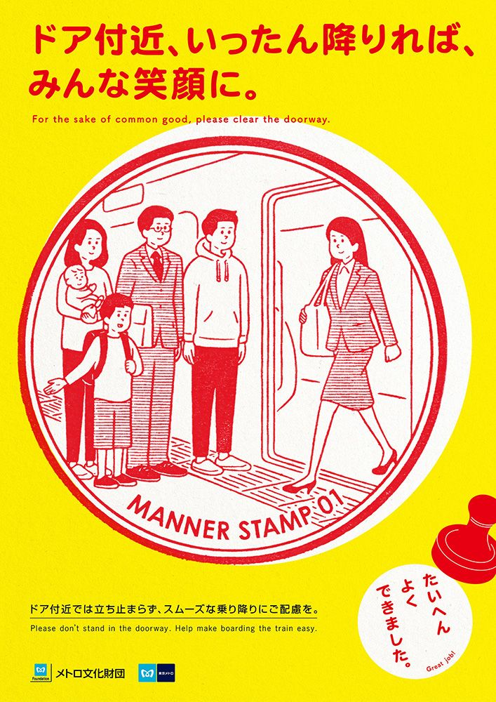importance of metro manners Using manners at the table is all about taming impulsivity and because willpower and self-restraint are recognized predictors of success in life, they're worth nurturing expecting children to control themselves at the dinner table is the right way to begin teaching these skills.