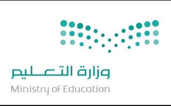 انطلاق الملتقى العلمي السنوي لشراكة المدرسة مع الأسرة والمجتمع الأحد القادم Https Www Watny1 Com 2017 11 Mood Board Design Ministry Of Education Education
