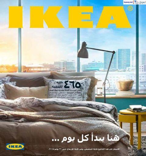 كتالوج ايكيا مصر 2015 Ikea مع نسخة Pdf جاهزة للتحميل