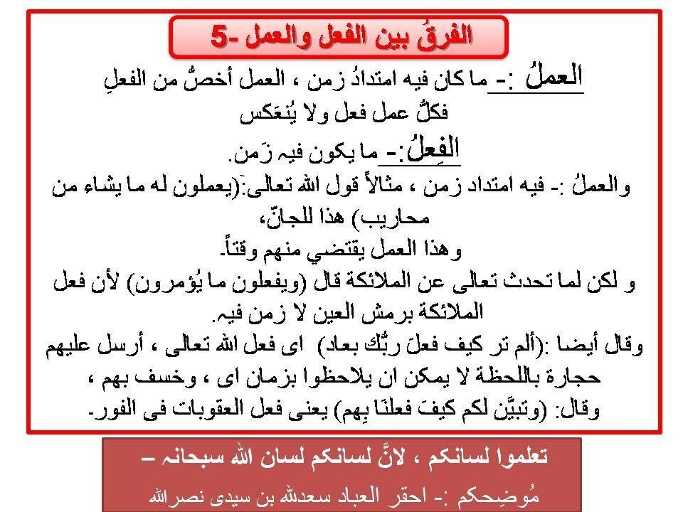 Pin By Saadullah Husami On ل س ان ی ل س ان الل ه Arabic Language Language Math