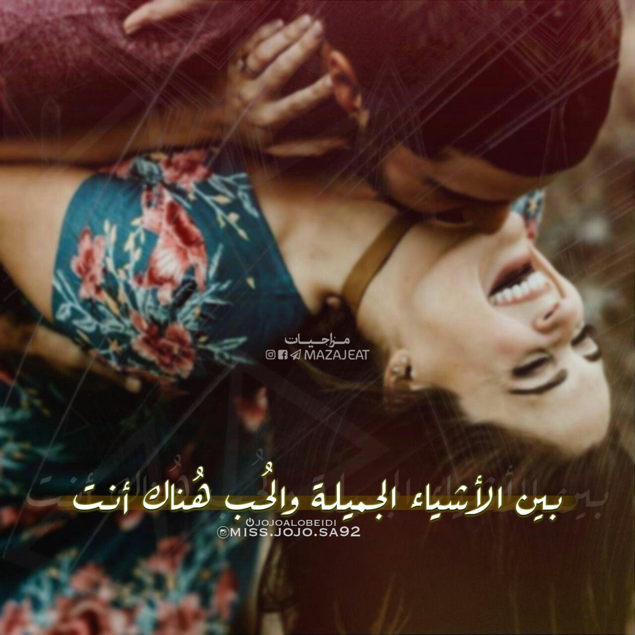 بين الأشياء الجميلة هنالك أنت Unique Love Quotes Arabic Love Quotes Romantic Words