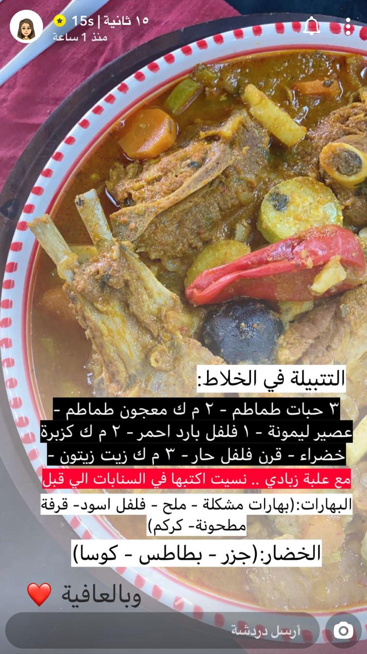 Pin By Wafa On وصفات Food Arabian Food Arabic Food