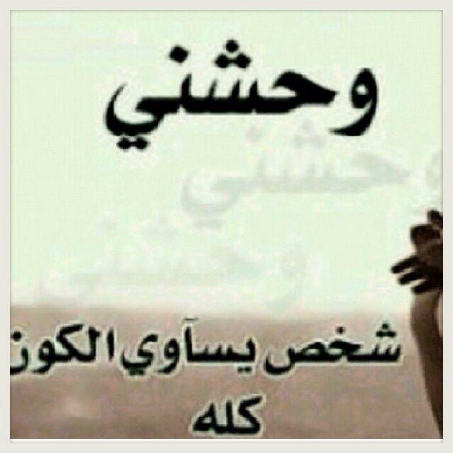 وحشتيني ولكن احترم رغبتك True Words Arabic Calligraphy Words